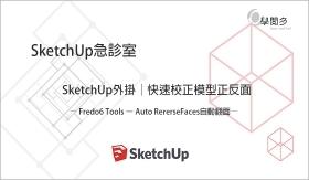 SketchUp外掛│Fredo6 Tools – Auto RererseFaces自動翻面 (附外掛下載)