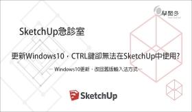 在SketchUp無法使用複製嗎?  教你把Windows10改回舊版輸入法方式