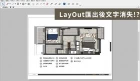 解決SketchUp匯出LayOut施工圖時文字消失的方法!