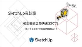 冷門知識:SketchUp捲尺工具原來也可以縮放模型大小!?
